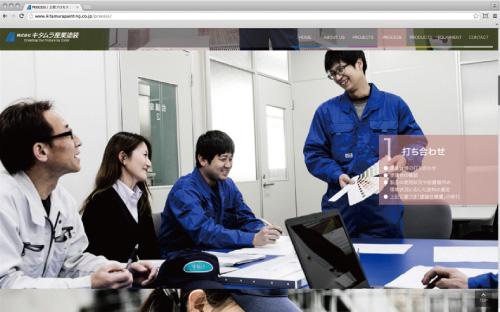 キタムラ産業塗装様サイト
