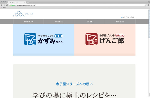 ヤマガミ共育社様サイト